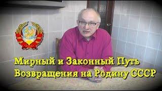 Мирный Способ Возвращения на Родину СССР