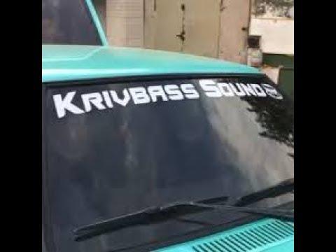 Krivbass Sound And Bmw Club,лютый турбо москвич