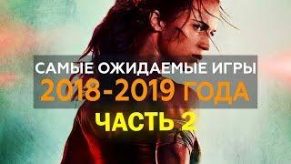 Самые ожидаемые игры 2018 - 2019 года (лучшие игры, PS4 Pro, Xbox One, PC) - ЧАСТЬ 2