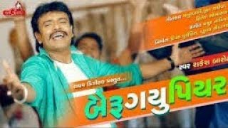 Rakesh Barot Bairu Gayu Piyar | New Gujarati Song 2018