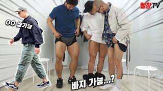 레알 '허벅돼' 를 위한 바지 스타일들 …