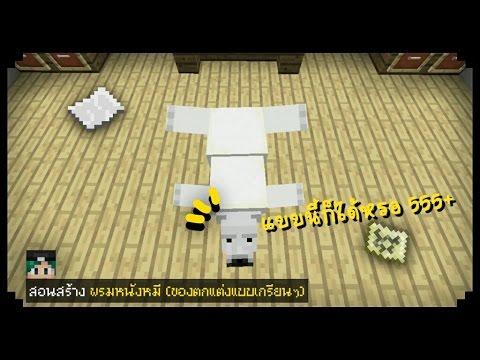 สอนสร้าง พรมหนังหมีV.2 (ของตกแต่งแบบเกรียนๆ)   Minecraft PE/Minecraft