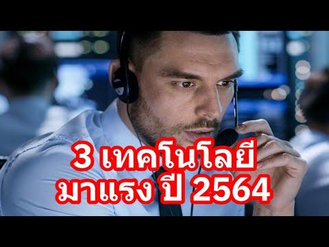 3 เทคโนโลยีมาแรงปี 2564