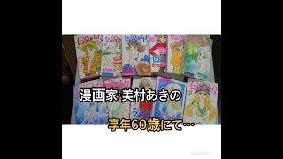 漫画家・美村あきのさんが死去 「すくうるでいず」