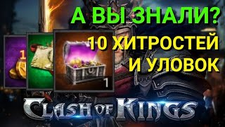 Секреты и хитрости Clash of Kings. 10 хитростей в Clash of Kings