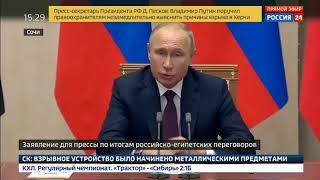 Путин о взрыве в Керчи