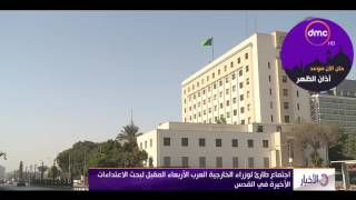 الأخبار - اجتماع طاريء لوزراء الخارجية العرب الأربعاء المقبل لبحث الإعتداءات الأخيرة في القدس