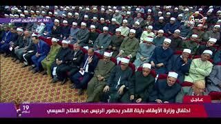لحظة وصول الرئيس عبد الفتاح السيسي لقاعة إحتفال وزارة الأوقاف بليلة القدر