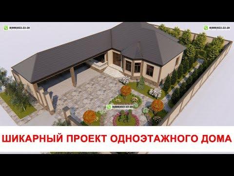Проект одноэтажного жилого дома в Грозном. Проекты домов