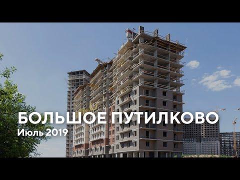 """ЖК """"Большое Путилково"""" / Июль 2019"""