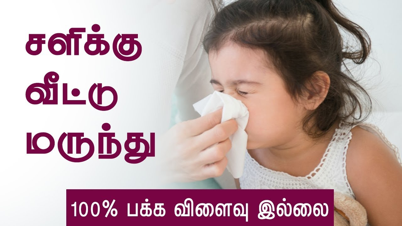 Effective Home Remedies for Common Cold and Cough - Tamil ...