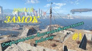 Fallout 4 - ЗАМОК, стройка и небольшие улучшения #1