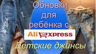 Детские джинсы с Aliexpress .Распаковка и обзор посылки .