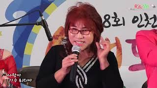 초대가수 최리아 사랑아 /엔딩곡 소래포구 전어축제
