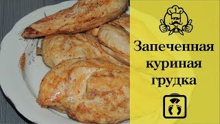 Запеченная куриная грудка / Диетические блюда / Канал «Вкусные рецепты»
