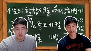 (ENG SUB) 누가 더 찐따였을까?? / Which one of us was more of a loser?