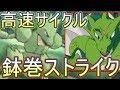 【ポケモンUSM】ストライクでサイクルを廻せ!S105から繰り出される高速蜻蛉!
