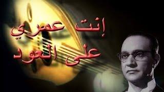 محمد عبد الوهاب - انت عمري -  كاملة على العود - معالجة صوتية