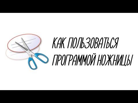 Как пользоваться программой Ножницы