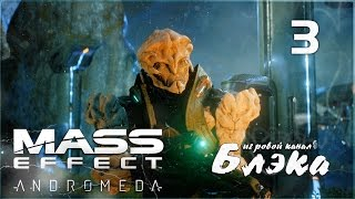 ДРЕВНИЕ РУИНЫ ● Mass Effect: Andromeda #3 [PC, Ultra Settings]
