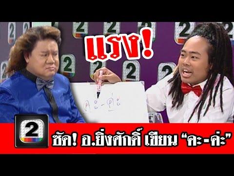 """ครูทอม (ติวเตอร์ภาษาไทย) มาแรง! ซัด อ.ยิ่งศักดิ์ เขียน """"คะ-ค่ะ"""" คนดังนั่งเคลียร์ ช่อง2"""