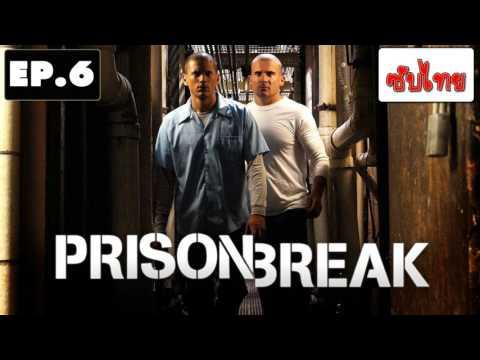 ซี่รี่ย์ Prison Break Season 5 EP.6 ซับไทย