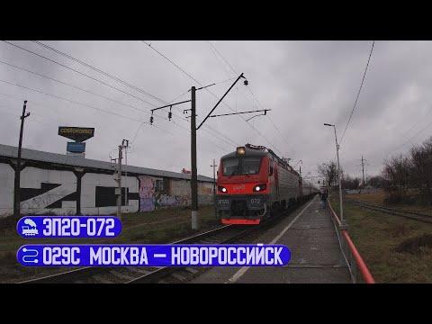 Новая двадцатка в Краснодаре! Электровоз ЭП20-072 с фирменным поездом 029С Москва — Новороссийск