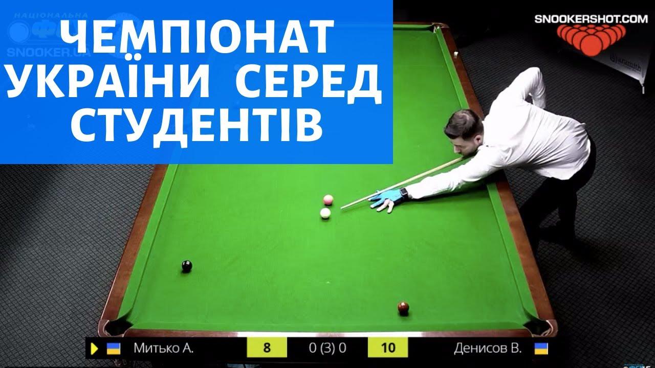 Снукер   Чемпіонат України серед студентів (ст 1) - YouTube