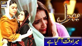 Mera Waqt Agaya Hai   Bhool Last Episode   Best Scene   ARY Digital.