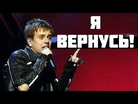 Андрей Губин снова возвращается на сцену