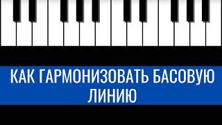 Уроки гармонии.Гармонизация баса