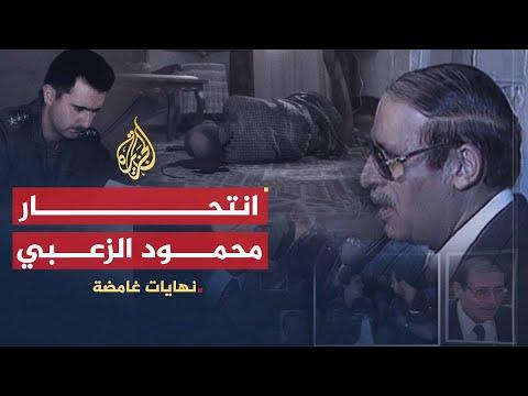 نهايات غامضة - محمود الزعبي  - نشر قبل 6 ساعة