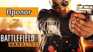 Battlefield Hardline – Пролог (Прохождение на русском без комментариев) [PS4]