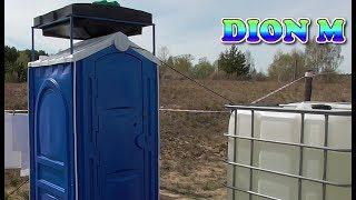 Летний душ для дачи Кабина душевая для дачи на улицу с подогревом воды на 200 литров Уличный душ