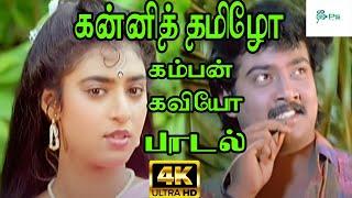 Kanni Thamizho Kamban Kaviyo ||கன்னி தமிழோ கம்பன் கவியோ ||S. P. B || Hd Song