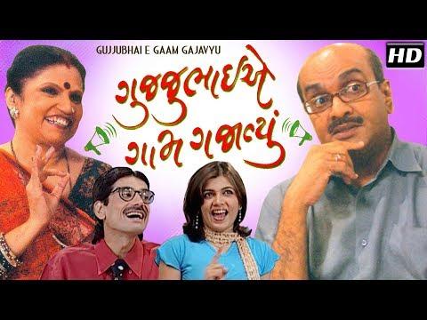 Gujjubhai E Gaam Gajavyu HD  Siddharath Randeria  Gujarati Comedy Natak Full 2018  Ashish Bhatt