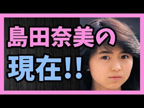 80年代後期に活躍したアイドル 島田奈美の現在!!