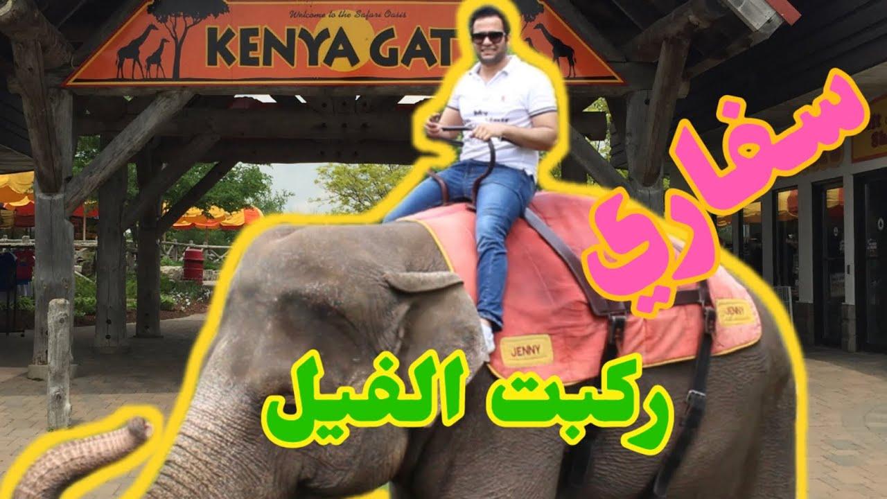 عيش سفاري ... أكبر سفاري ممكن تزورها !!! Live Safari ... the Biggest to visit