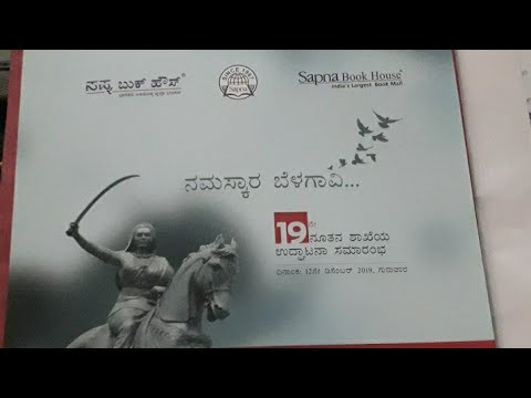 Download Sapna Book House Now In Belagavi