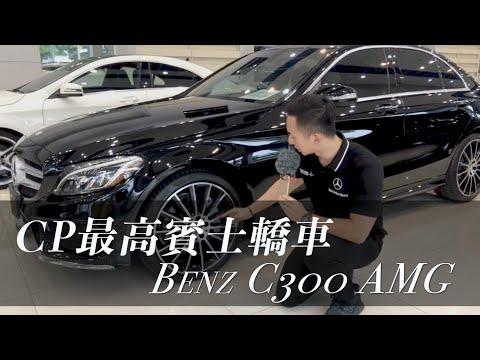 今年賓士最夯轎車C-Class竟魅力在何處?|Benz C300 AMG
