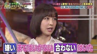 『ウチのガヤがすみません!』の10月14日放送分では、同番組と『AKBINGO...