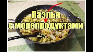 Паэлья с морепродуктами / Seafood paella   Видео Рецепт