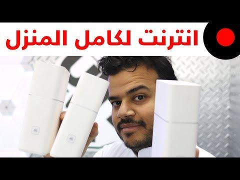راوتر هواوي Huawei A1 لزيادة انتشار الواي فاي في منزلك