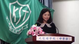 Publication Date: 2019-07-08 | Video Title: 九龍塘學校(中學部):2018 - 2019年度  中六畢業