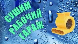 Осушитель воздуха своими руками ЭКОНОМ ВАРИАНТ
