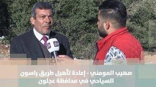 إعادة تأهيل طريق راسون السياحي في محافظة عجلون