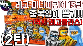 레고 미니피규어 15탄 중복없이 뽑기!! [2화] (좌절 시작..) LEGO Minifigure [ 꾹TV ]