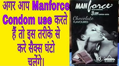 अगर आप Manforce Condom use करते है तो इस तरीके से करे सैक्स घंटो चलेंगे ।