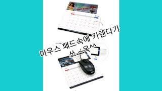 일년 내내 홍보효과 마우스패드속 의달력 !! 홍보물