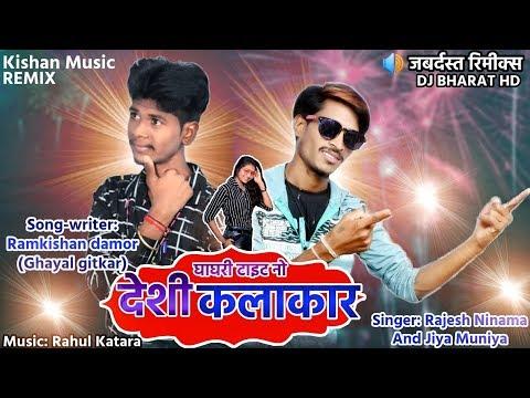 देशी कलाकार-घाघरी टाइड नो/rajesh Ninama And Ramkishan Damor Blockbuster Remix Timli/#adivasitimli/